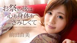 お祭りのあとは心も身体もさみしくて 前田由美
