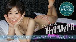 다카오카 료 AV 여배우 마시고 ... 그리고 숙박 SEX by HAMAR 7 후편