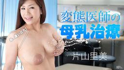 카타야마 사토미 변태 의사의 모유 치료
