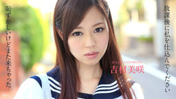 放課後に、仕込んでください 〜恥ずかしいけどまた来ちゃいました〜 吉村美咲