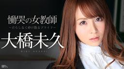 大橋未久 慟哭の女教師 前編 〜だらしなく砕け散るプライド〜