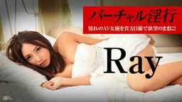 バーチャル淫行 〜憧れのAV女優を貴方目線で欲望のままに〜 Ray