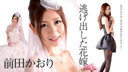 逃げ出した花嫁 〜あなたの声があなたの顔が忘れられなくて〜 前田かおり
