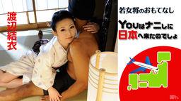 若女将のおもてなし 〜Youはナニしに日本へ来たのでしょ〜 渡辺結衣