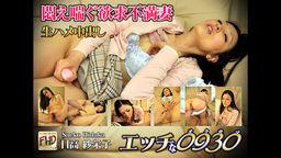 日高 紗栄子 40歳 - みとのまぐはひ(御陰の目合)