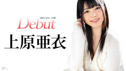 Debut Vol.20 〜現役人気No.1女優、上原亜衣解禁〜 上原亜衣