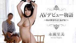 AVデビュー物語 〜私が夢を叶えてあげる!〜 永瀬里美