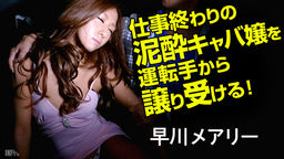 仕事終わりの泥酔キャバ嬢を運転手から譲り受ける 早川メアリー
