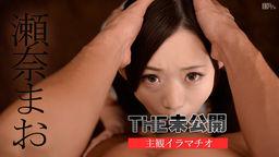 THE 未公開 〜主観イラマチオ〜 瀬奈まお