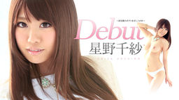 Debut Vol.21 〜国宝級のボディを召し上がれ〜 星野千紗