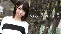 あまえんぼう Vol.29 木内亜美菜
