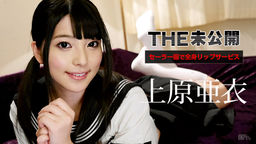 The Undisclosed: School Girl Kisses All Over The Body Ai Uehara