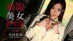制服美女倶楽部 Vol.17 木村美羽