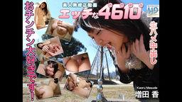 エッチな4610 増田 香 18歳