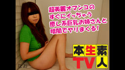 本生素人TV