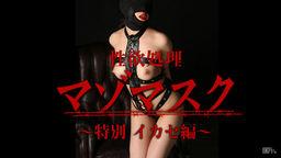 性欲処理マゾマスク 〜特別イカセ編〜 性欲処理マゾマスク 02号