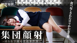 集団顔射!食べ尽くされたロリかわ女生徒〜淫らな学園の背徳事件簿〜