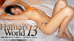 Hamar's World 13〜見せたい仮面と守りたい素顔〜