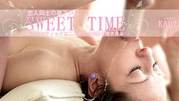 恋人同士の昼下がり 甘くエロティックな二人きりの時間を覗き見る SWEET TIME KADY