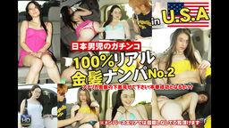 日本男児ガチンコ100%リアル金髪ナンパNo.2 アメリカ金髪の下着見せてください!本番成功となるか!?