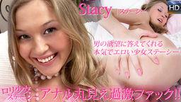 ロリ少女ステーシー アナル丸見え過激ファック!!/男の欲望に答えてくれる本気でエロい少女ステーシー