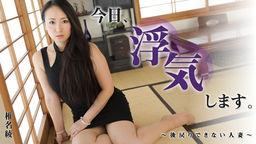 Aya Shiina