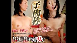 Chiyoko Takashima