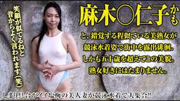 五十路熟女の初体験 〜競泳水着でイタシたい〜