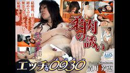 清川 芳恵 32歳 - みとのまぐはひ(御陰の目合)