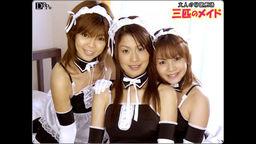 三匹のメイド 第3話 結城マナ 葵えみり 姫乃杏