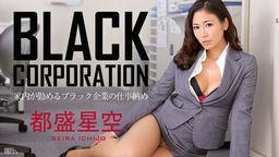 家内が勤めるブラック企業の仕事納め 都盛星空