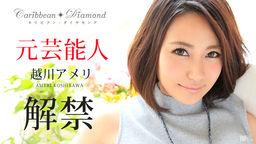 カリビアン・ダイヤモンド Vol.4 越川アメリ