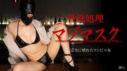 性欲処理マゾマスク 〜完全に壊れたコンビニ女〜 性欲処理マゾマスク 05号