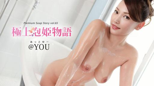 極上泡姫物語 Vol.65 @YOU